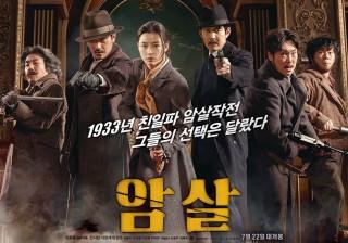 Assassination, Tragedi Operasi Pembunuhan demi Kemerdekaan Korea