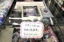 Kartu Yu-Gi-Oh! Ini Harganya Rp5 Miliar