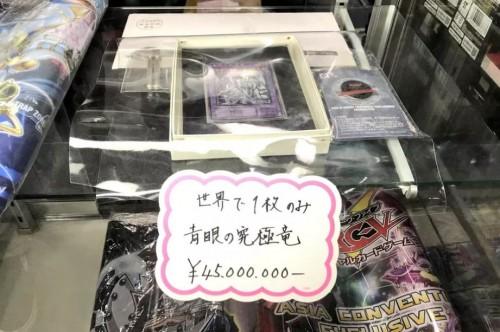 Kartu Blue-Eyes yang dijual di Tokyo. (Twitter / saku06s)