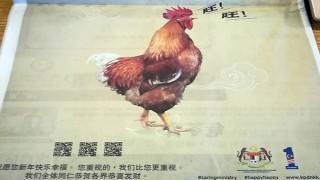 Kementerian Malaysia Sebut Imlek 2018 sebagai Tahun Ayam