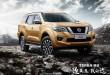 Spesifikasi Nissan Terra Versi Tiongkok