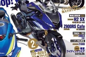 Rekayasa Desain Yamaha YZF-R25 2019