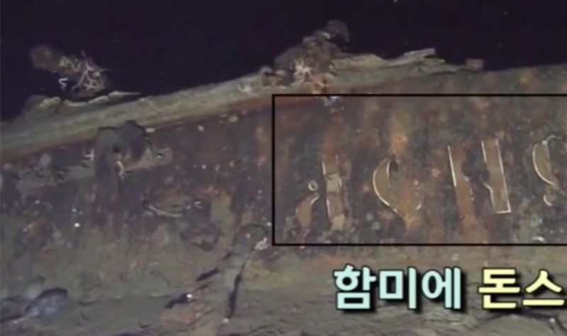 Kapal Rusia Dimitrii Donskoi ditemukan di Korea Selatan (Foto: Yonhap).