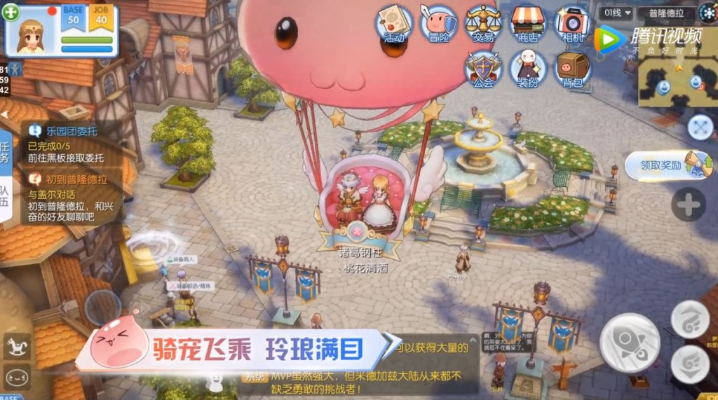 Tencent Sibuk Garap Ragnarok Online Mobile