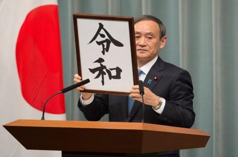 Reiwa: Nama Era Baru di Jepang