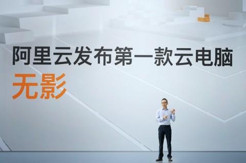 Alibaba Cloud Kenalkan Komputer Berbasis Cloud di Apsara