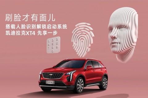 Membuka Kunci Pintu Mobil dengan Sensor Wajah