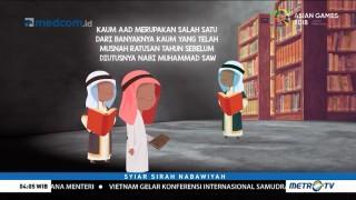 Syiar Sirah Nabawiyah: Peran Ilmu dan Teknologi Bagi Kemanusiaan (1)