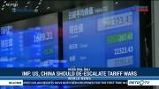 IMF: US, China Should De-escalate Tariff Wars
