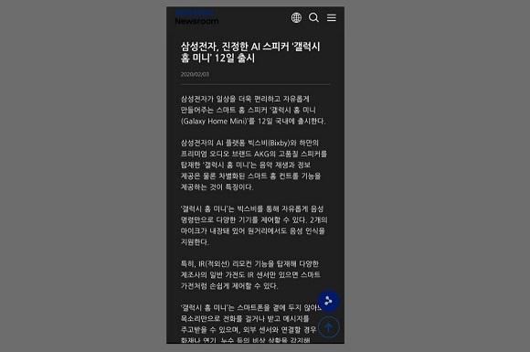 Samsung Galaxy Mini Home Meluncur 12 Februari
