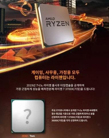 Muncul Lagi, Bocoran AMD Ryzen Seri 3000