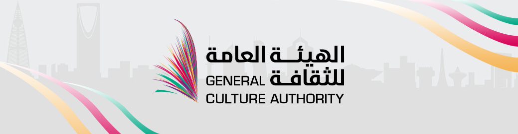 The Saudi General Culture Authority